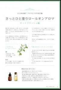 2016.夏PINKアロマ記事(ホットフラッシュ)